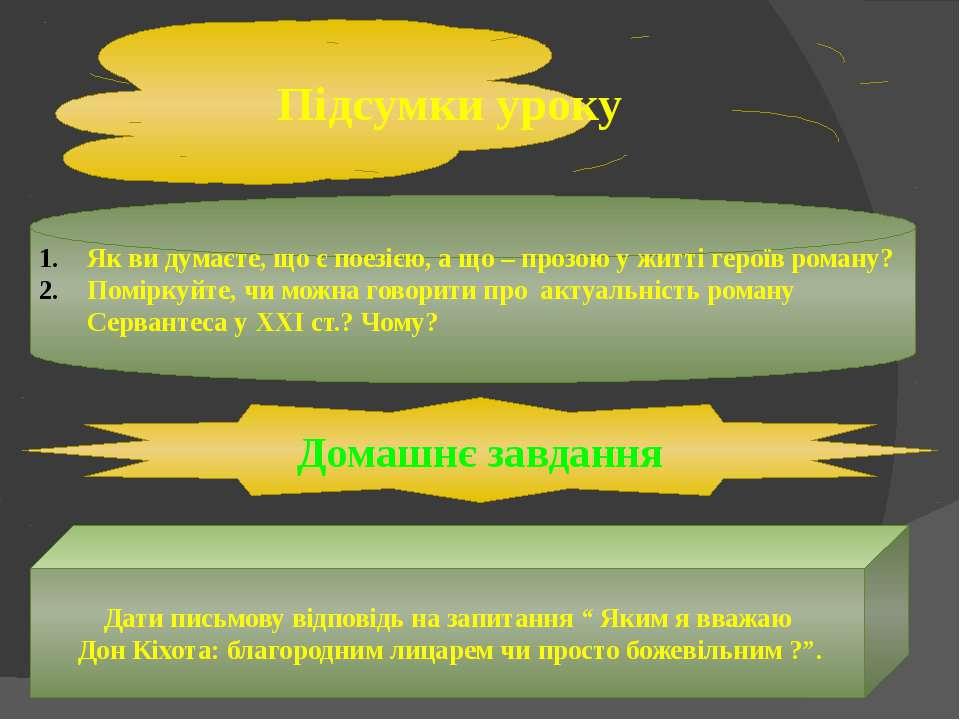 Підсумки уроку Як ви думаєте, що є поезією, а що – прозою у житті героїв рома...