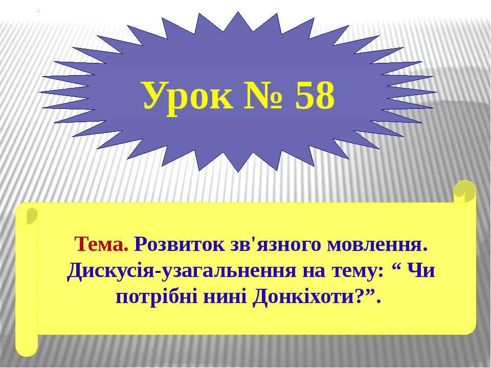 """Урок № 58 Тема. Розвиток зв'язного мовлення. Дискусія-узагальнення на тему: """"..."""