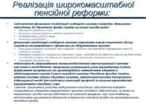Реалізація широкомасштабної пенсійної реформи: забезпечення фінансової стабіл...