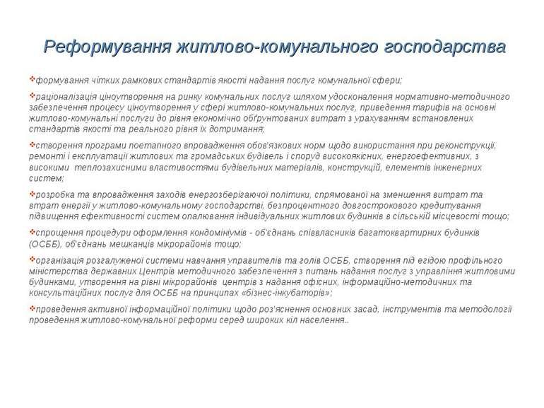 Реформування житлово-комунального господарства формування чітких рамкових ста...