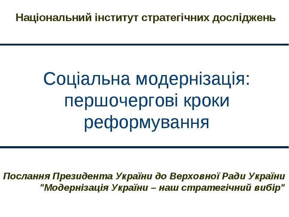"""Послання Президента України до Верховної Ради України """"Модернізація України –..."""