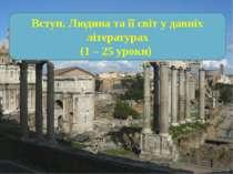 Вступ. Людина та її світ у давніх літературах (1 – 25 уроки)