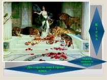 """"""" Дім стерегли леви й гірські вовки…"""" К І Р К А Опишіть зовнішність КІРКЕЇ"""