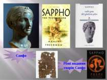 Сапфо Різні видання творів Сапфо