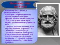 Похвальне слово про Есхіла - Народився у місті Елевсині, у аристократичній сі...