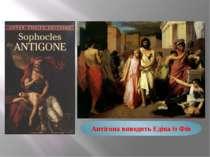 Антігона виводить Едіпа із Фів