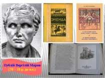 Публій Вергілій Марон (70 – 19 р. до н.е.)