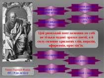 Квінт Горацій Флакк (65 – 8 рр. до н.е.) Цей римський поет залишив по собі не...