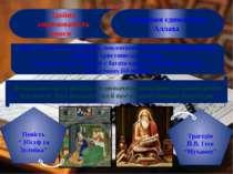 Ідейна спрямованість книги - існування єдиногобога Аллаха Коран засуджує язич...