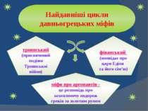 Найдавніші цикли давньогрецьких міфів троянський (присвячений подіям Троянськ...