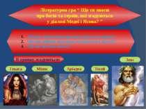 """Літературна гра """" Що ти знаєш про богів та героїв, які згадуються у діалозі М..."""