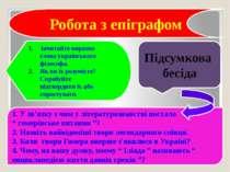 Робота з епіграфом Зачитайте виразно слова українського філософа. Як ви їх ро...