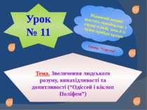 Урок № 11 Тема. Звеличення людського розуму, винахідливості та допитливості (...