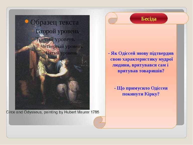 - Як Одіссей знову підтвердив свою характеристику мудрої людини, врятувався с...