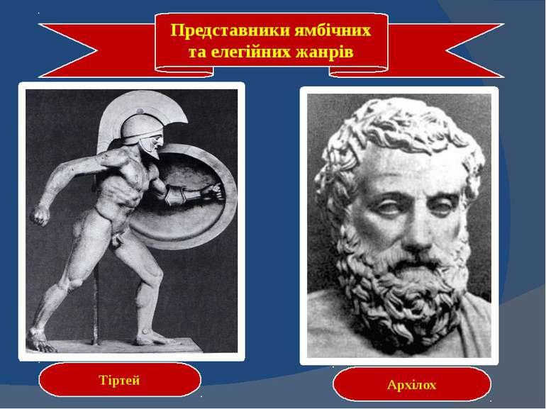 Тіртей Представники ямбічних та елегійних жанрів Архілох