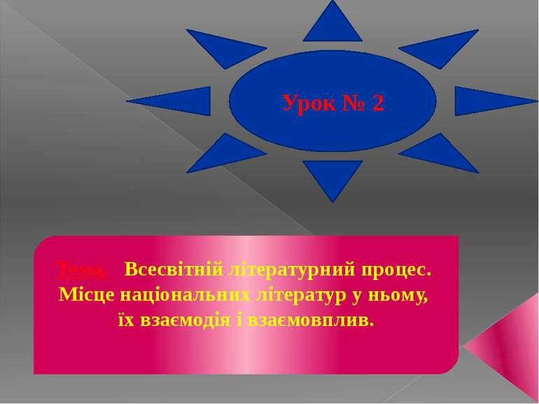 Урок № 2 Тема. Всесвітній літературний процес. Місце національних літератур у...