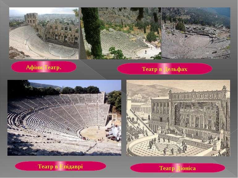 Афіни.Театр. Театр в Дельфах Театр в Епідаврі Театр Діоніса