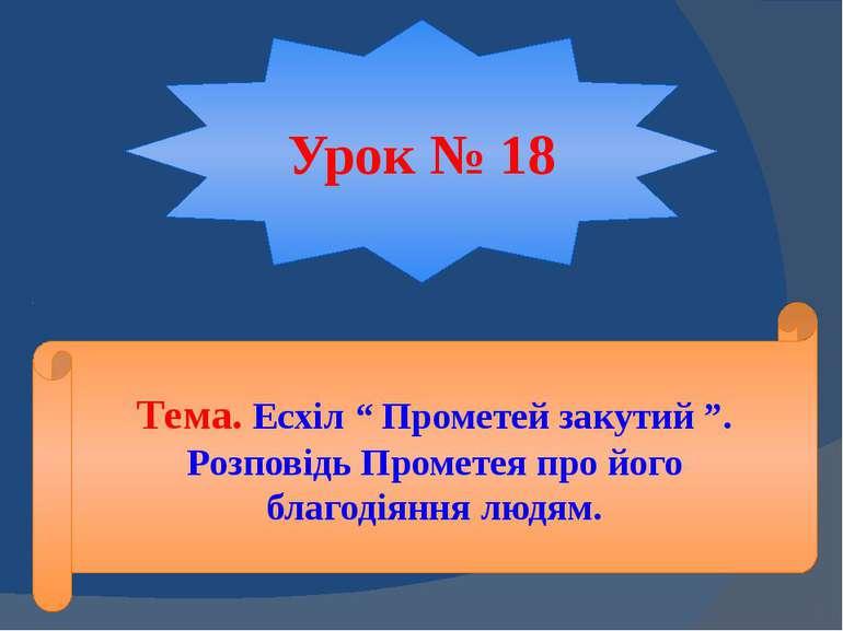 """Урок № 18 Тема. Есхіл """" Прометей закутий """". Розповідь Прометея про його благо..."""