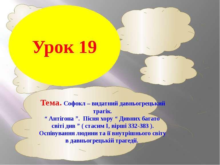 """Урок 19 Тема. Софокл – видатний давньогрецький трагік. """" Антігона """". Пісня хо..."""