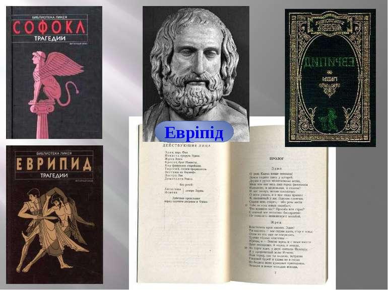 Евріпід