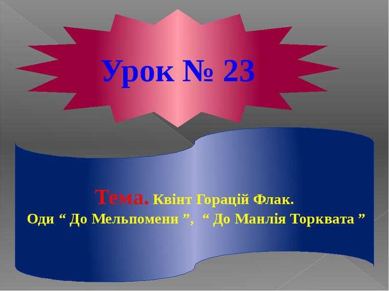 """Урок № 23 Тема. Квінт Горацій Флак. Оди """" До Мельпомени """", """" До Манлія Торква..."""