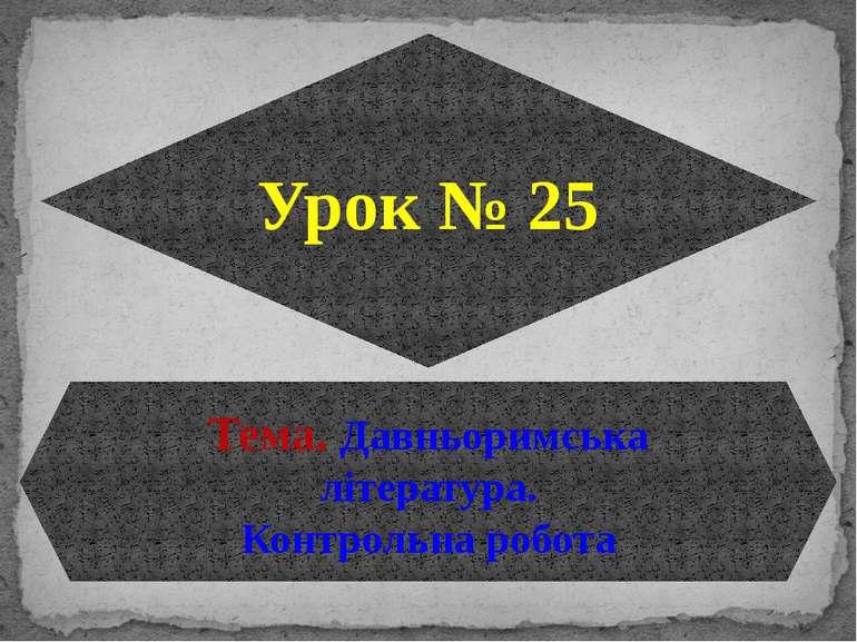 Урок № 25 Тема. Давньоримська література. Контрольна робота