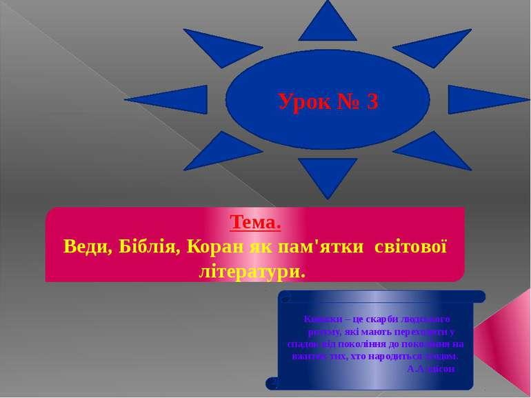 Урок № 3 Тема. Веди, Біблія, Коран як пам'ятки світової літератури. Книжки – ...