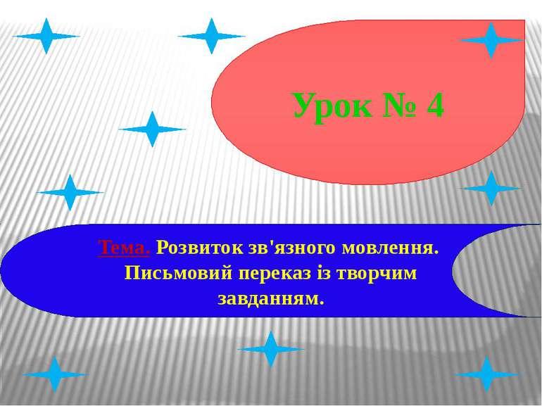 Урок № 4 Тема. Розвиток зв'язного мовлення. Письмовий переказ із творчим завд...