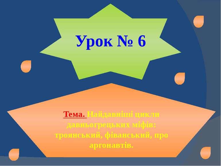 Урок № 6 Тема. Найдавніші цикли давньогрецьких міфів: троянський, фіванський,...