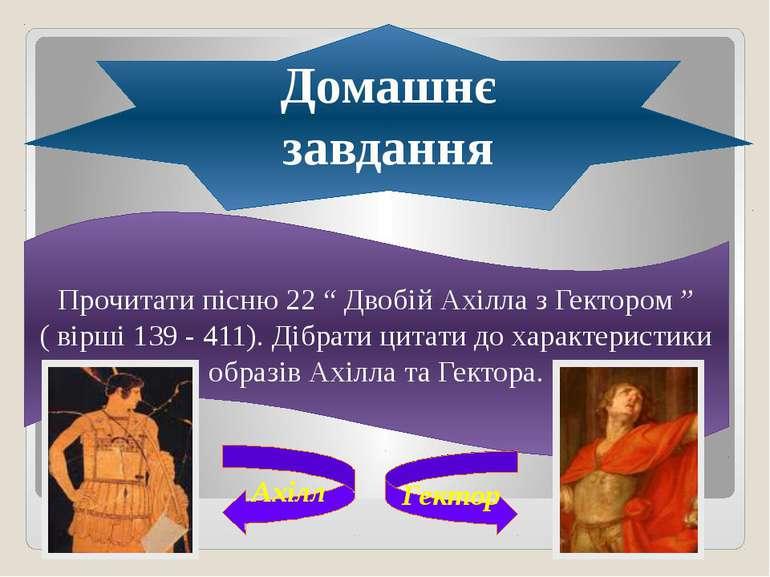 """Домашнє завдання Прочитати пісню 22 """" Двобій Ахілла з Гектором """" ( вірші 139 ..."""