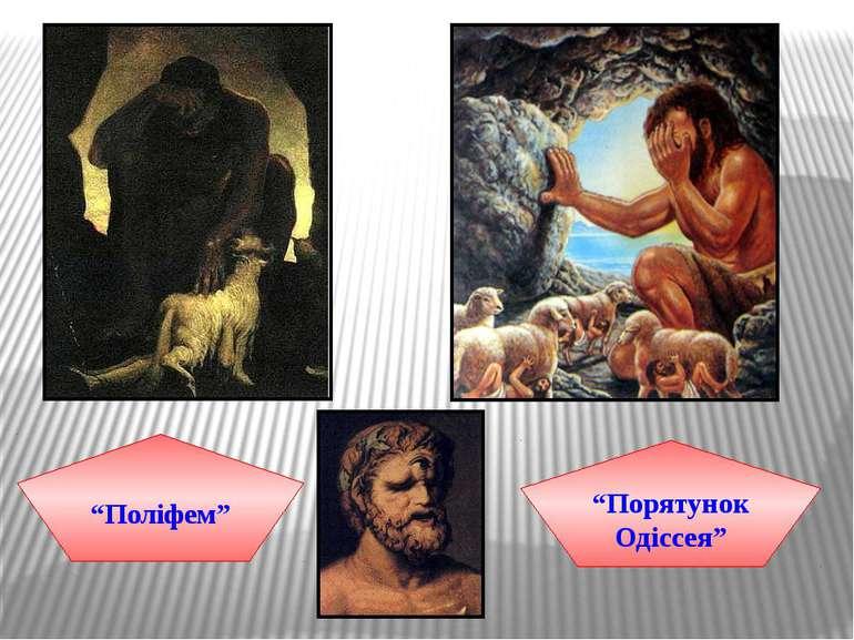 """""""Поліфем"""" """"Порятунок Одіссея"""""""