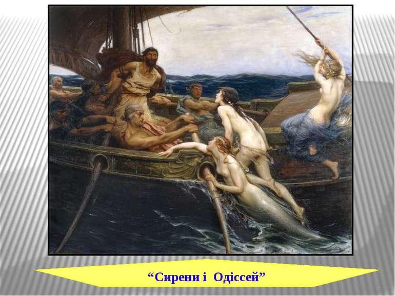 """""""Сирени і Одіссей"""""""