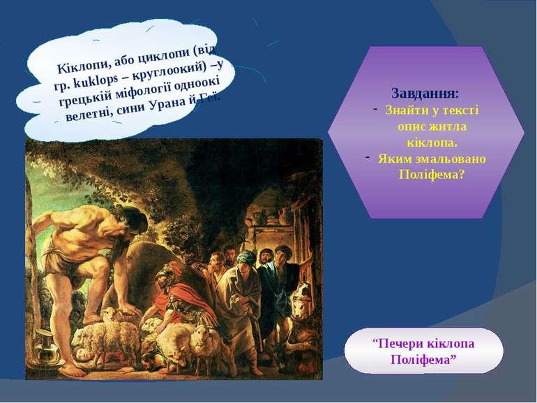 Кіклопи, або циклопи (від гр. kuklops – круглоокий) –у грецькій міфології одн...
