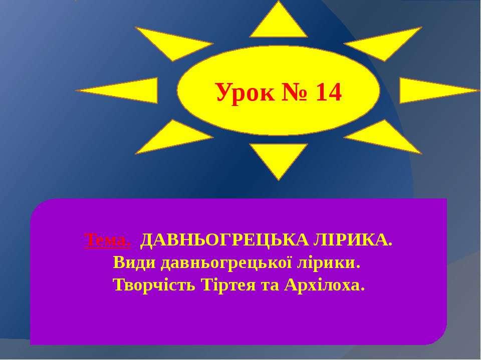 Урок № 14 Тема. ДАВНЬОГРЕЦЬКА ЛІРИКА. Види давньогрецької лірики. Творчість Т...