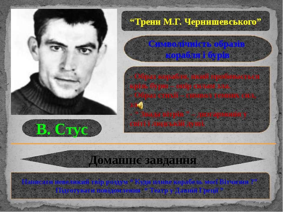 """В. Стус """"Трени М.Г. Чернишевського"""" Символічність образів корабля і бурів - О..."""