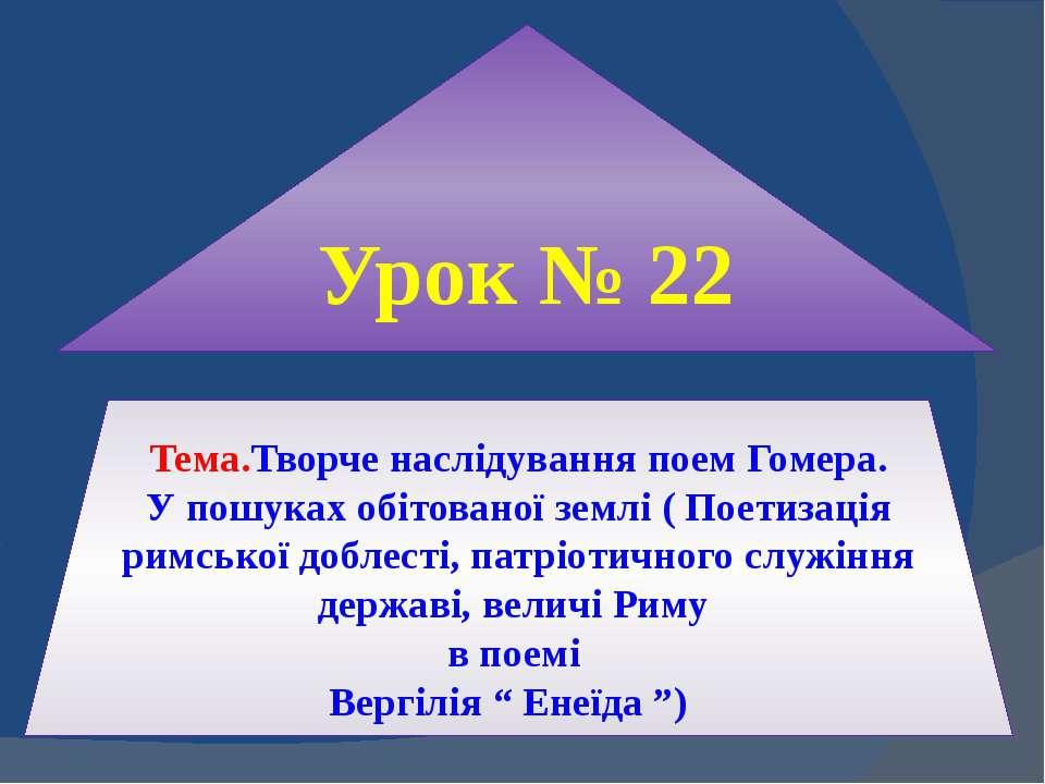 Урок № 22 Тема.Творче наслідування поем Гомера. У пошуках обітованої землі ( ...