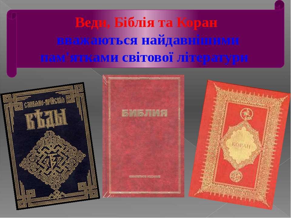 Веди, Біблія та Коран вважаються найдавнішими пам'ятками світової літератури