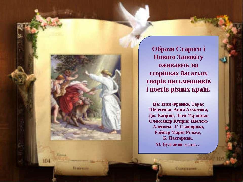 Образи Старого і Нового Заповіту оживають на сторінках багатьох творів письме...