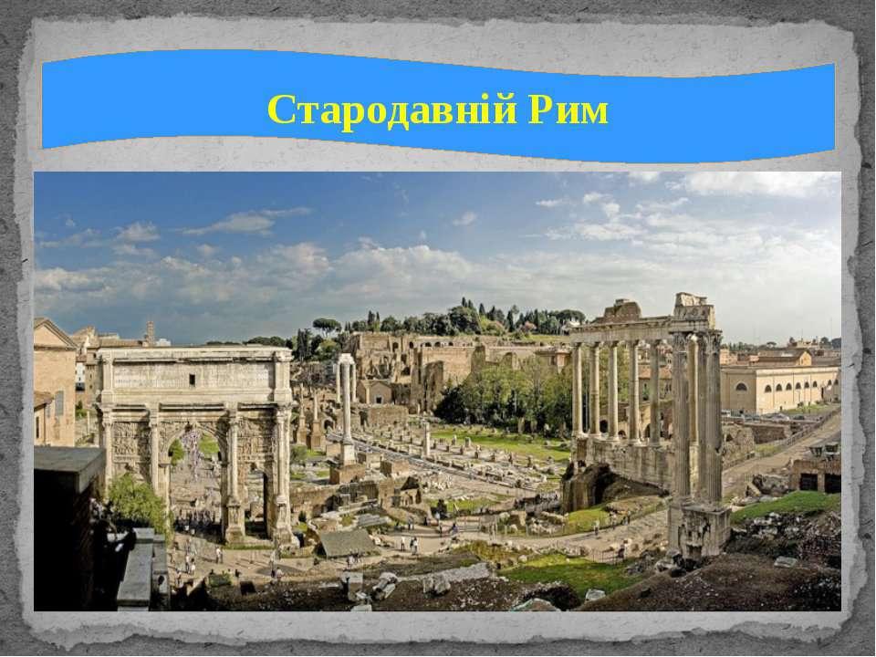 Стародавній Рим