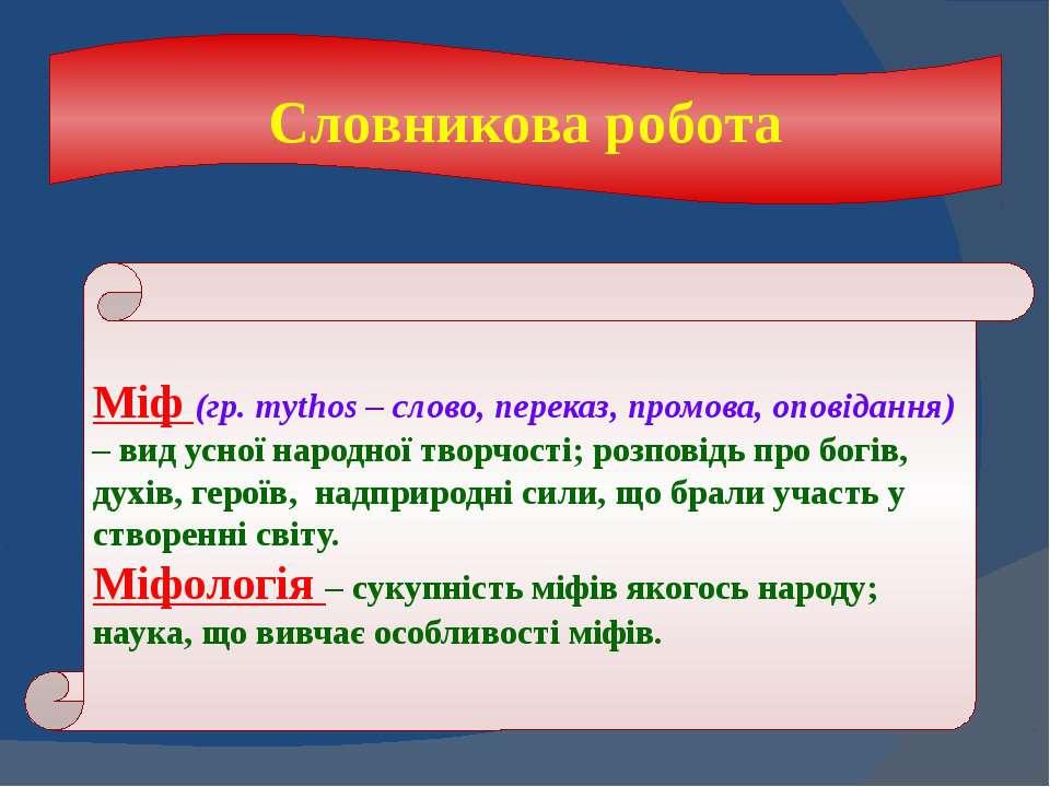 Міф (гр. mythos – слово, переказ, промова, оповідання) – вид усної народної т...