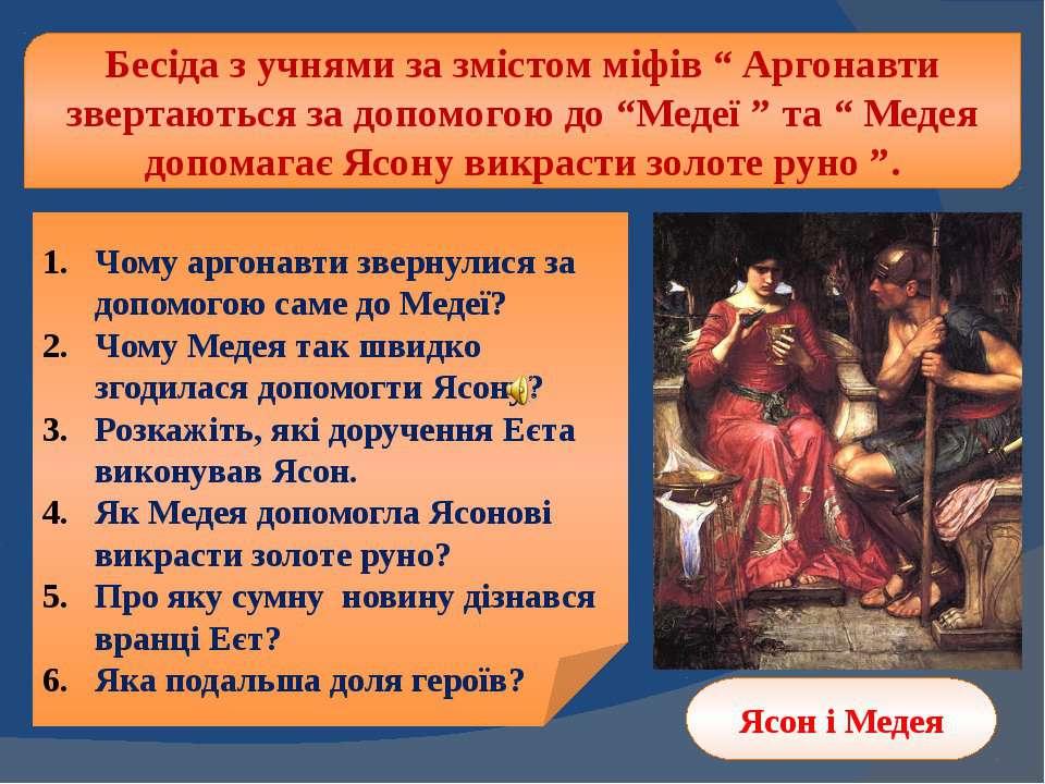 Чому аргонавти звернулися за допомогою саме до Медеї? Чому Медея так швидко з...