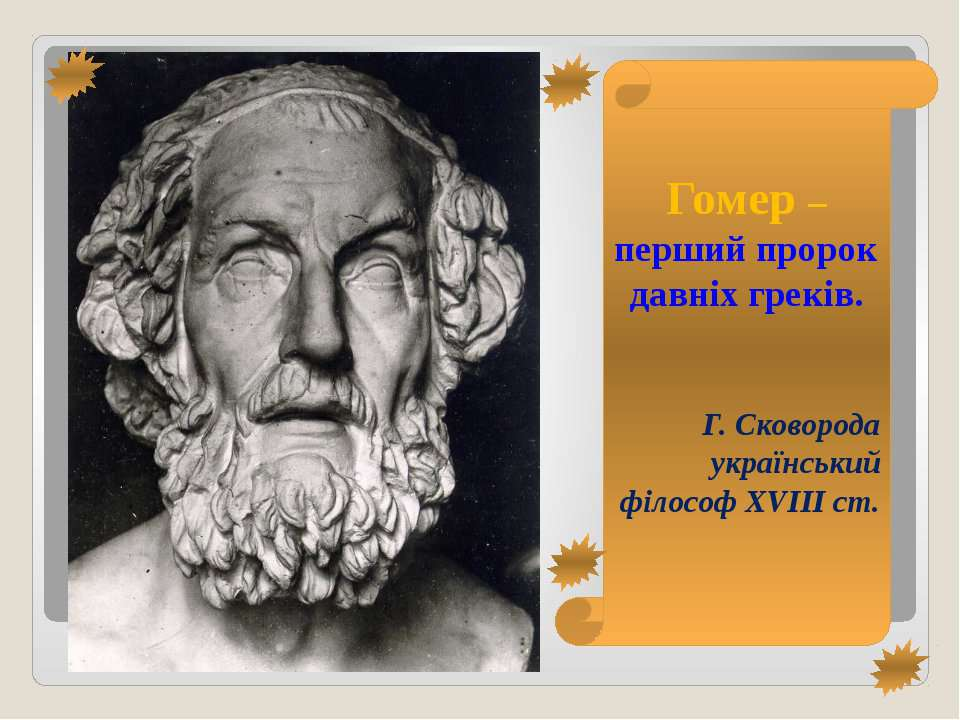 Гомер – перший пророк давніх греків. Г. Сковорода український філософ XVIII ст.