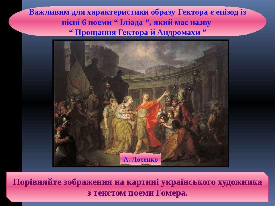 """Важливим для характеристики образу Гектора є епізод із пісні 6 поеми """" Іліада..."""