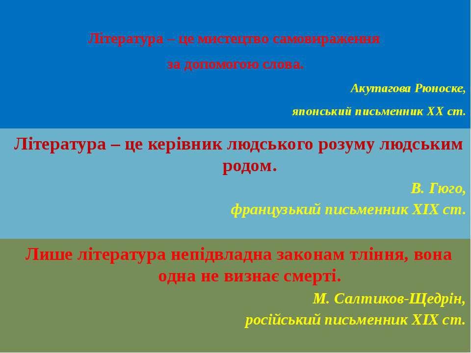 Література – це мистецтво самовираження за допомогою слова. Акутагова Рюноске...