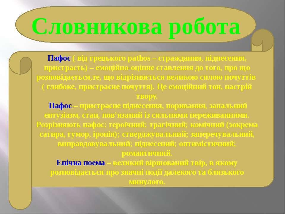 Словникова робота Пафос ( від грецького pathos – страждання, піднесення, прис...