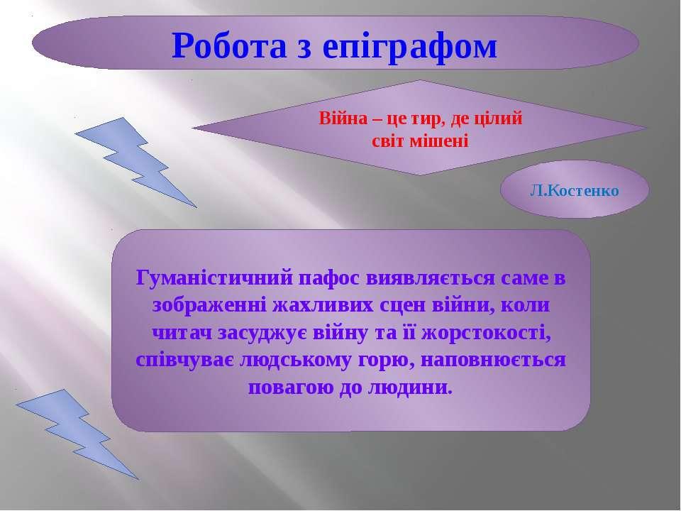 Робота з епіграфом Війна – це тир, де цілий світ мішені Л.Костенко Гуманістич...