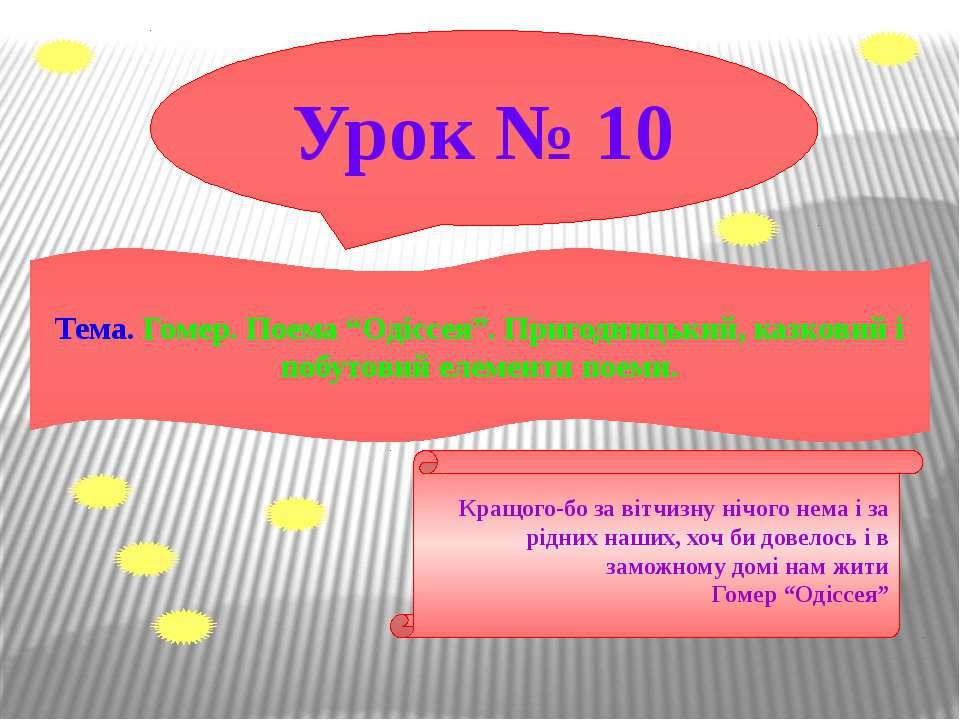 """Урок № 10 Тема. Гомер. Поема """"Одіссея"""". Пригодницький, казковий і побутовий е..."""