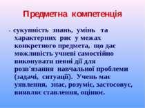 Предметна компетенція - сукупність знань, умінь та характерних рис у межах ко...