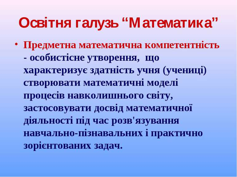 """Освітня галузь """"Математика"""" Предметна математична компетентність - особистісн..."""