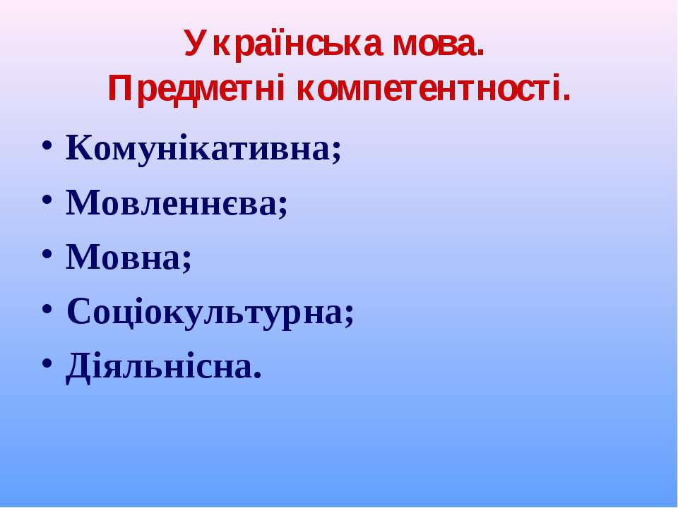 Українська мова. Предметні компетентності. Комунікативна; Мовленнєва; Мовна; ...